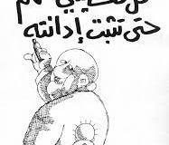 The-evil-man-cartoon-Naji-Ali